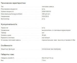 епловая завеса Vertex VAC-06-2.1