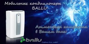 Компания BALLU