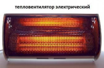 Разные тепловентиляторы электрические для дома